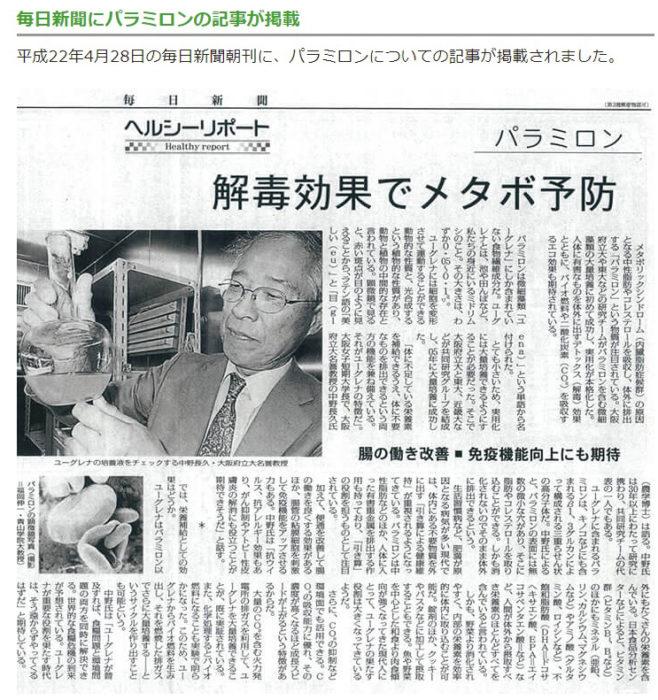 毎日新聞朝刊に「解毒効果でメタボ予防」